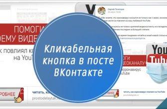Кликабельная кнопка вконтакте