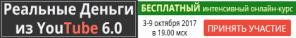 Реклама курса по Ютубу в шапку сайта
