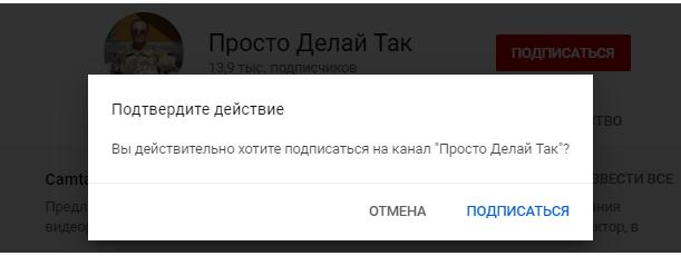 Окно видеоканала с предложением подписаться