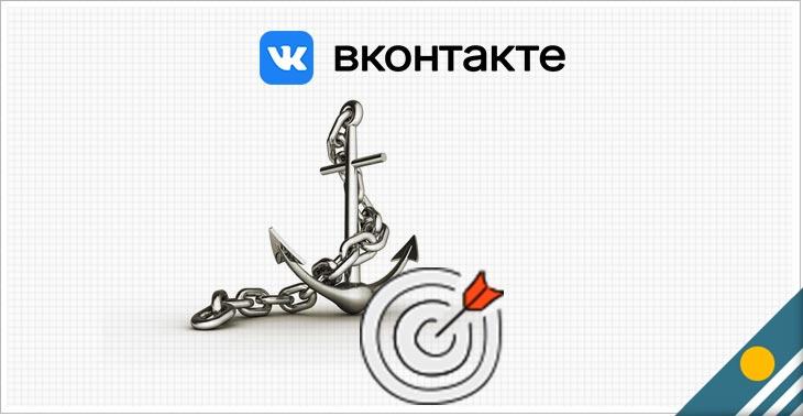 Ссылка на определенное место в статье ВКонтакте