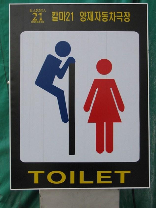 Долой «М» и «Ж»! 22 самых креативных туалетных знака.