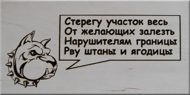 Таблички, правдивость которых не хочется проверять