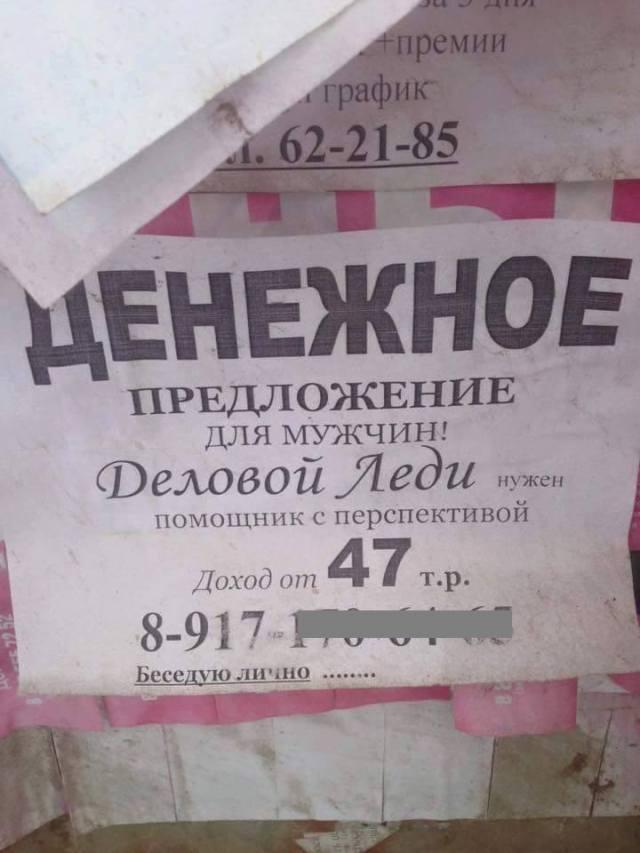 Это очень смешно: Убойные надписи и объявления [10 Фото]