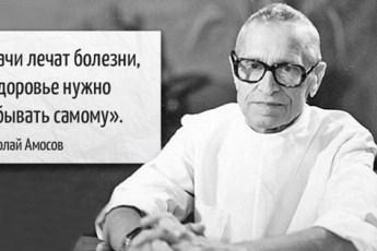 Академик Амосов: Человек болеет от лени и жадности