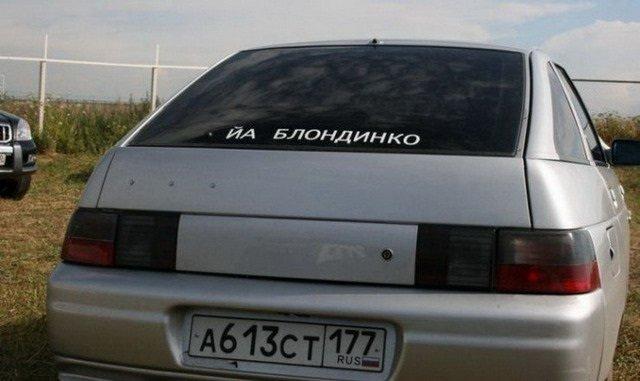 Юмор на дороге: 11 весёлых наклеек и надписей, которые можно встретить на авто