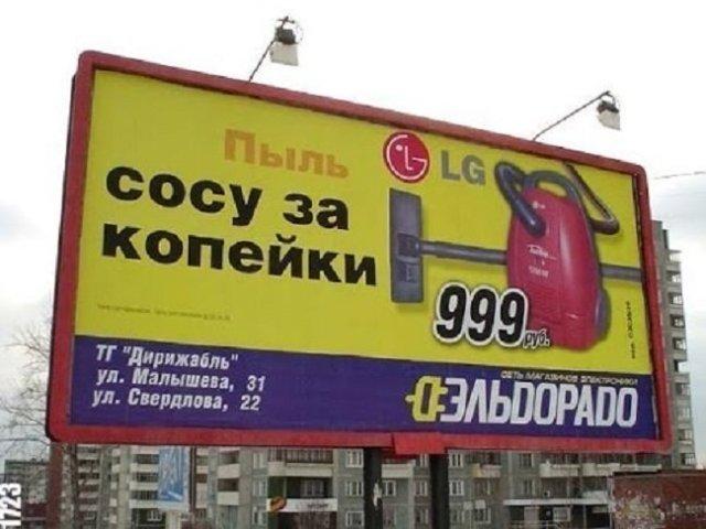 Реклама - двигатель торговли: сотня двигает, один торгует (14 фото)