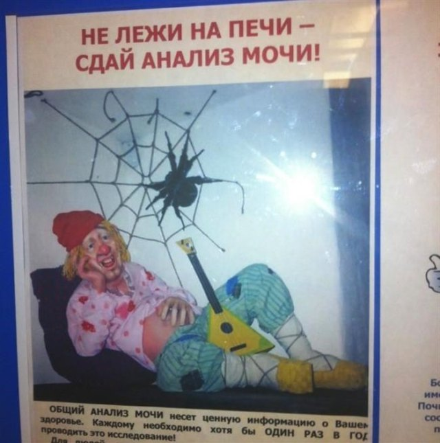 20 объявлений из больнице, от которых вы будете смеяться до слез