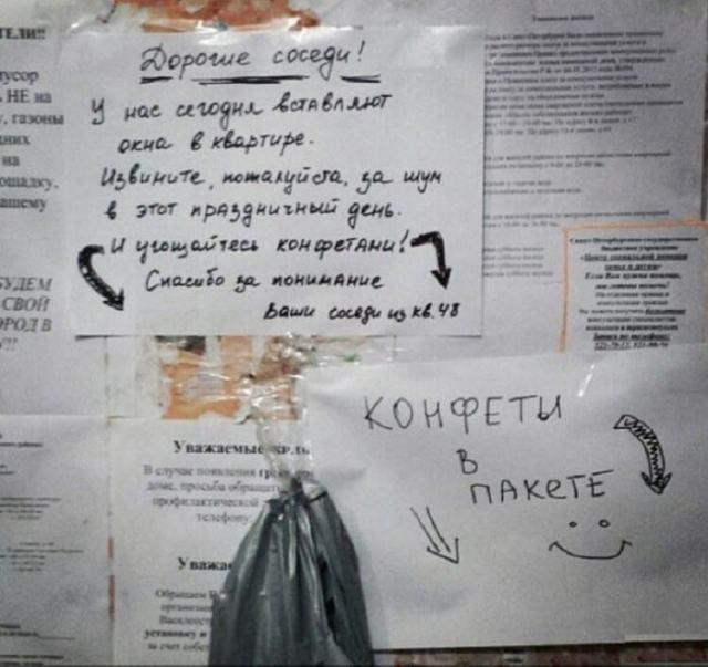 20 самых смешных записок оставленных в подъезде добрыми соседями