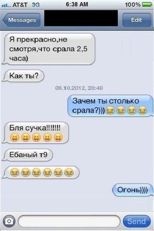 10 примеров неудачной, но очень смешной автокоррекции, при написании СМС