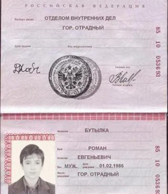Таких паспортов вы больше нигде не увидите