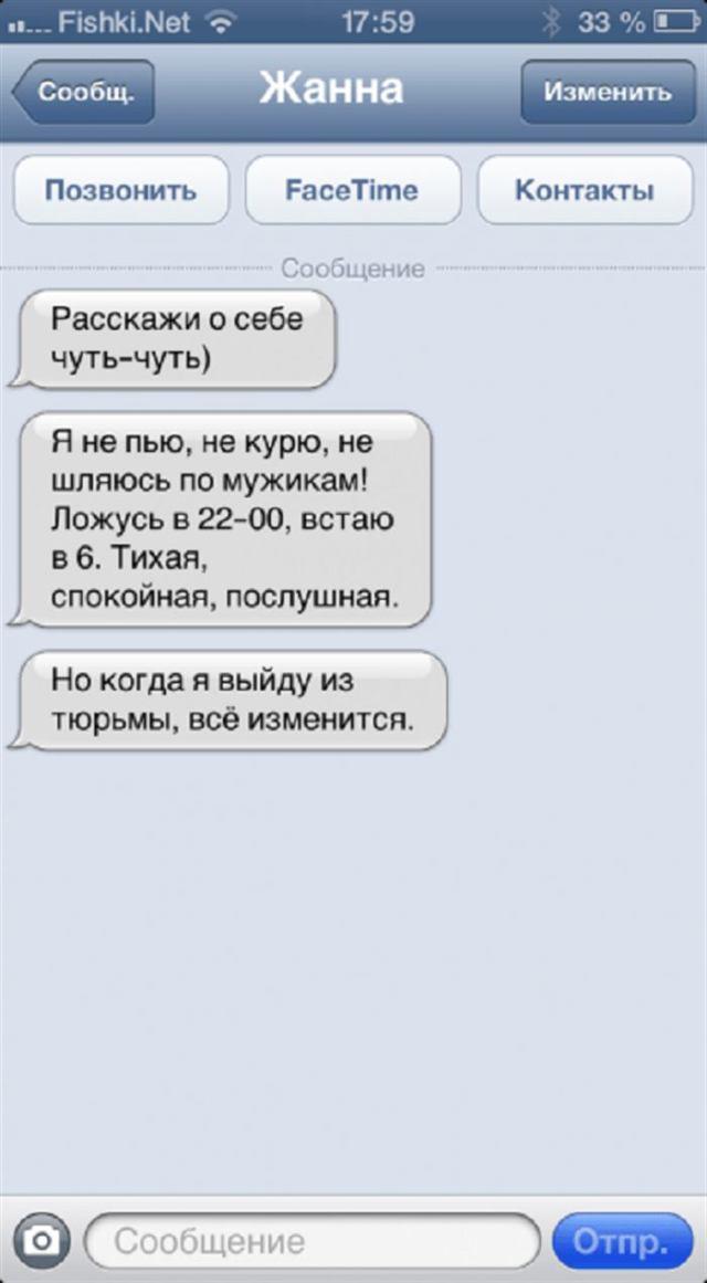 Прикольные СМС переписки между влюбленными