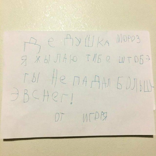 Самые смешные письма Деду Морозу