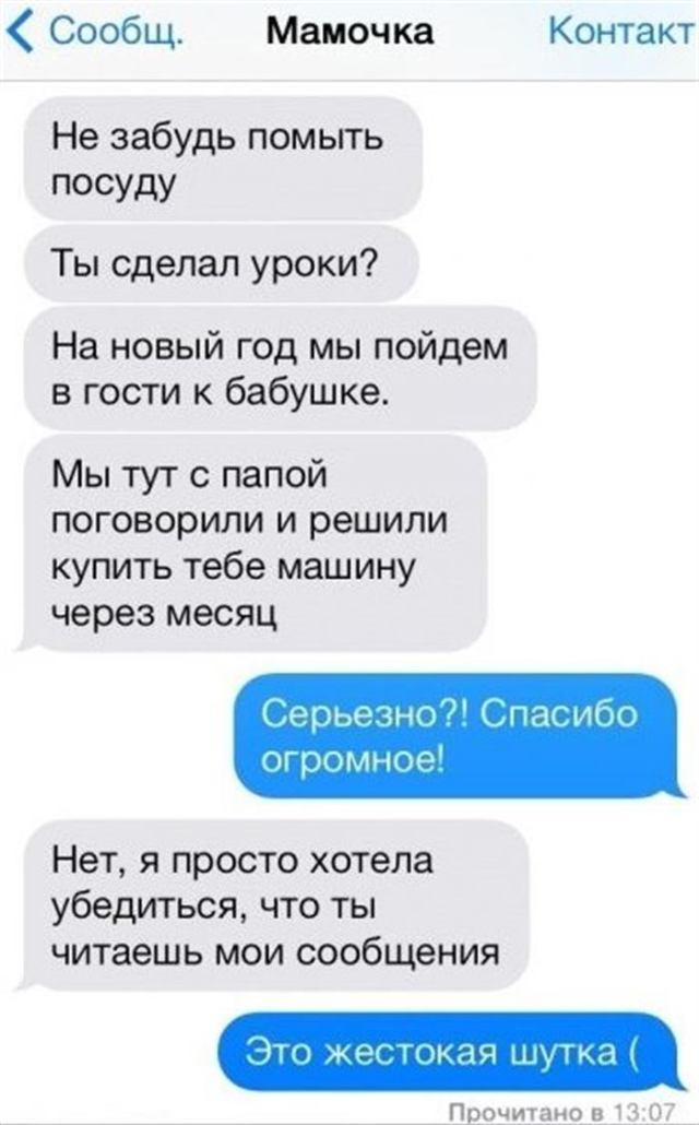 Забавные СМС от родителей с чувством юмора