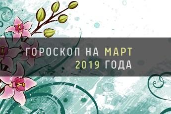 Гороскоп на МАРТ- 2019 для каждого из знаков Зодиака