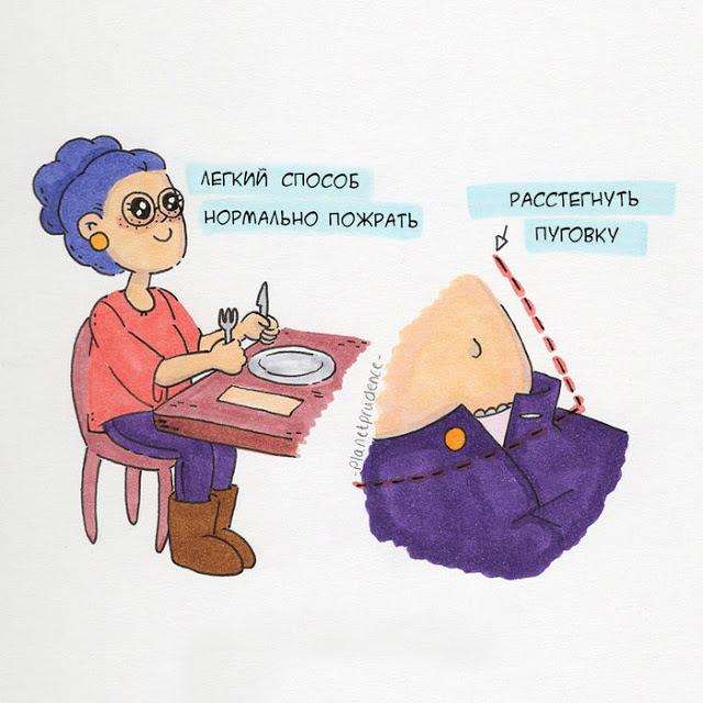 Смешные и честные комиксы о том, каково быть обычной девушкой