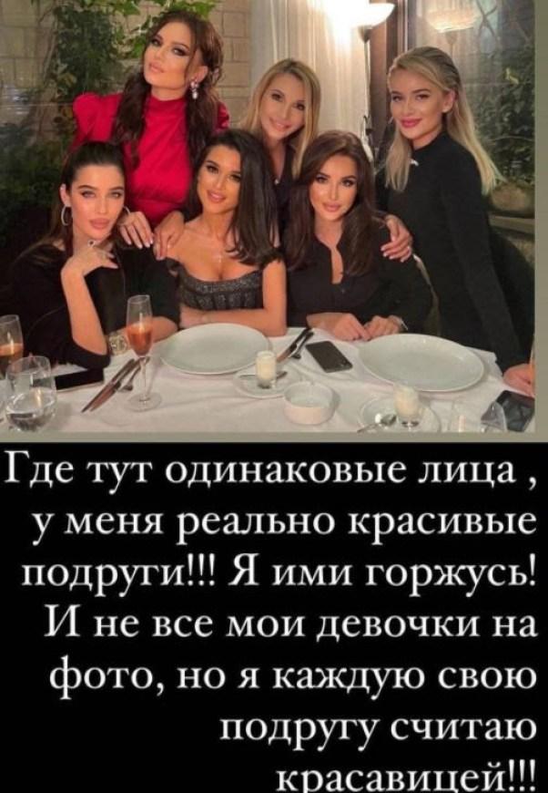 """""""Шестеро одинаковы с лица"""": Бородину и ее подпруг захейтили за одинаковый фотошоп"""