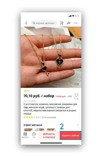 Скриншот как добавить новую карту в алиэкспресс через мобильное приложение шаг 1 и 2