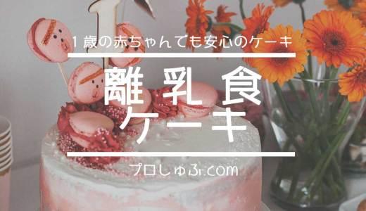 離乳食で作るケーキ|バースデーケーキやクリスマスケーキを離乳食で作ろう