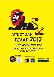 Αφίσα αποστολής