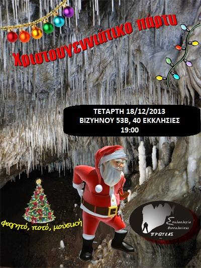 Αφίσα Xmass party 2013