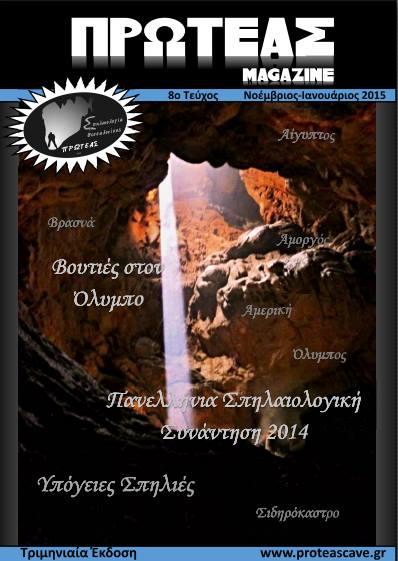 8ο τεύχος Ηλ.Περ ΠΡΩΤΕΑ