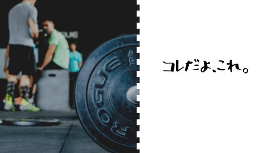 大分のトレーニングジムPROTEIOS