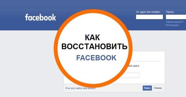 Как восстановить рекламный аккаунт в Фейсбук   ProTraffic