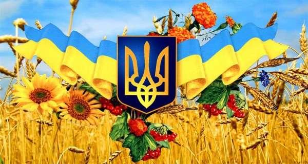 Україна є, Україна буде!