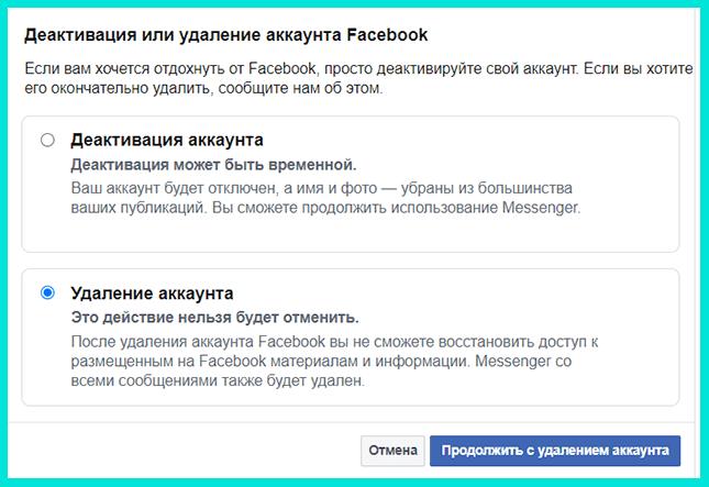 حذف یک حساب کاربری در فیس بوک