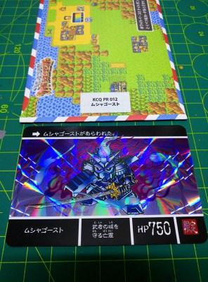【限定卡】騎士高達 Carddass Quest ~第一彈 ラクロアの勇者~