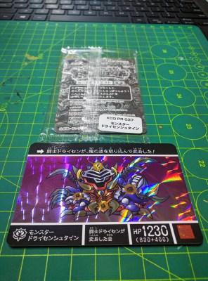 【限定卡】騎士高達 Carddass Quest ~第三彈 アルガス騎士団~