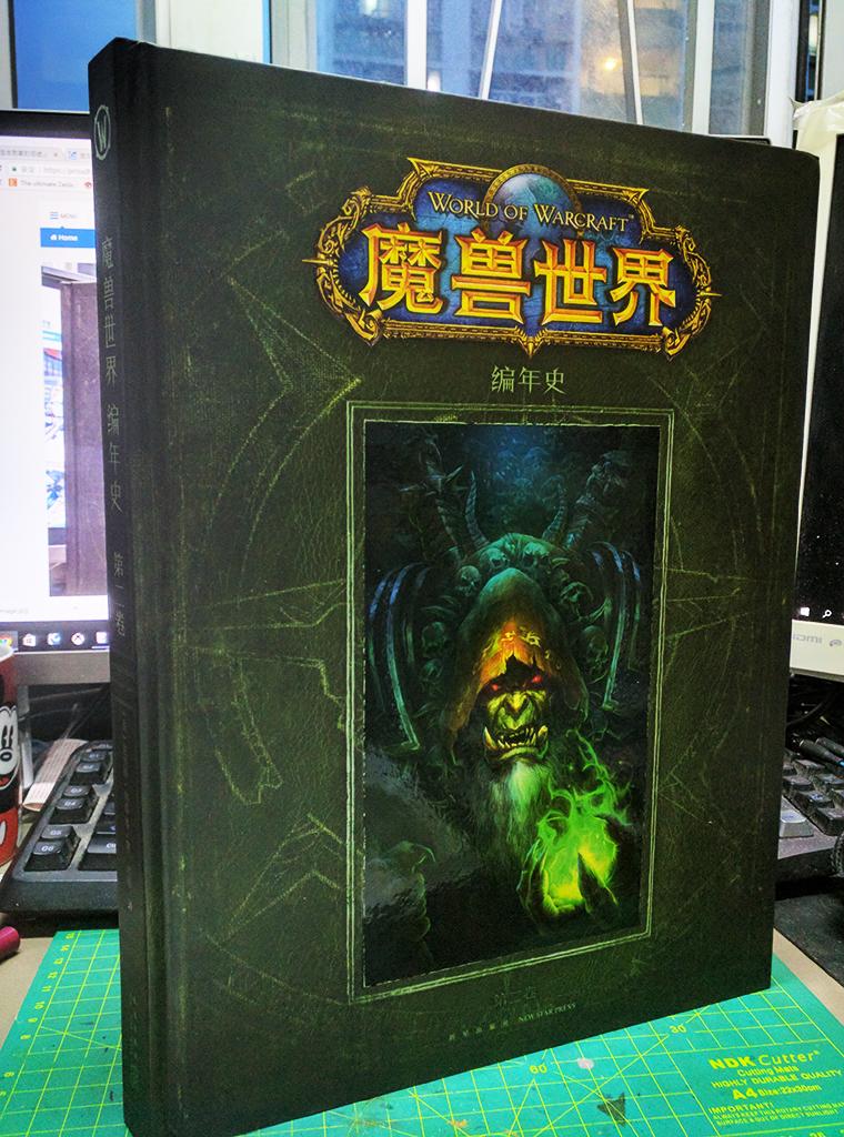 魔獸世界: 編年史 vol. 2【簡中版】