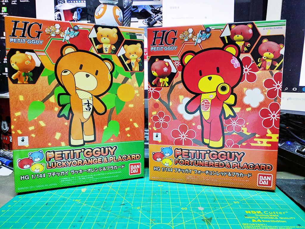 HG Petit'gguy 幸運橙小熊霸 & 富貴紅小熊霸