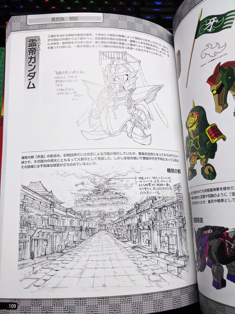 SD高達 BB戰士三國傳 Memorial Book