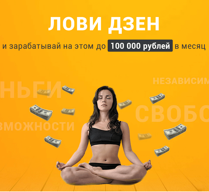 Лови Дзен Курс