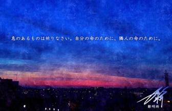 摂理人3.11 東日本大震災「おばあちゃん、死んじゃ嫌!!」2