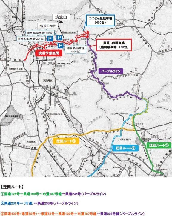 筑波山 つつじヶ丘方面への渋滞回避 パープルライン
