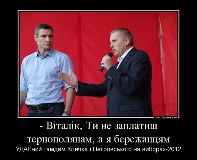 124447_-vtalk-ti-ne-zaplatish-ternopolyanam-a-ya-berezhantsyam_demotivators_ru