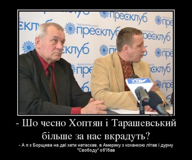 757221_-sho-chesno-hoptyan--tarashevskij-blshe-za-nas-vkradut_demotivators_ru