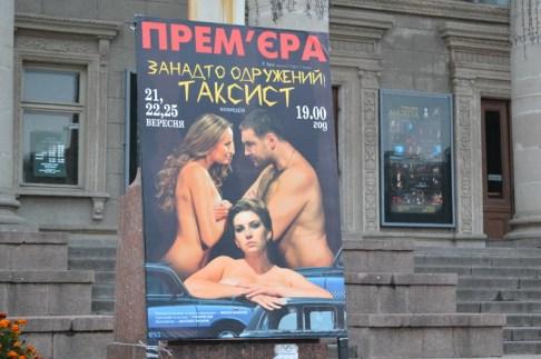 """Афіша на вході біля театру """"спрацювала"""": еротична фотосесія забезпечила повний зал"""