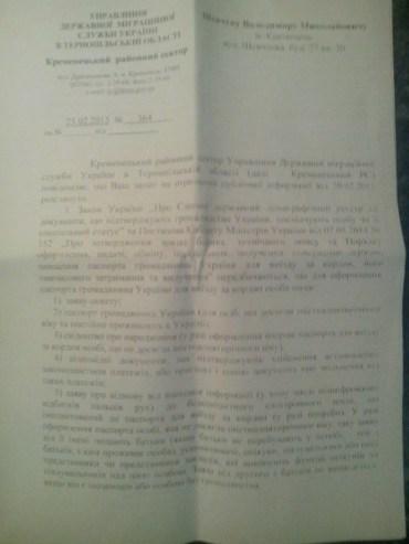 """Чим завершився """"лохотрон"""" від паспортної служби Кременця"""