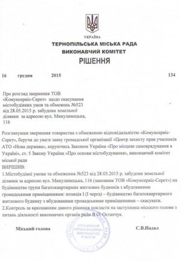 Аферисти з Набережного Кварталу мстять головному архітектору Тернополя (документ)