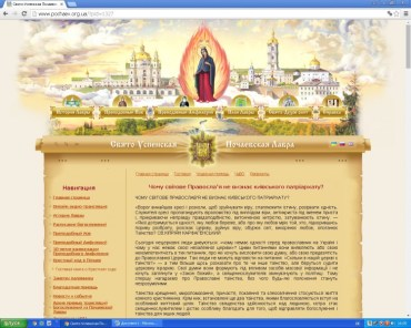 Українська православна церква московського патріархату порушує законодавство