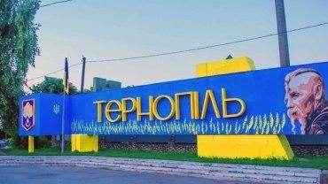 Реалізація реформи системи реєстрації нерухомості та бізнесу у Тернопільській області