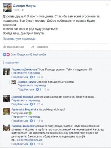 """Керівника піраміди """"Хелікс"""" Дмитра Нагуту вже відпустили додому під заставу у 5 мільйонів гривень"""