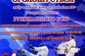 У Тернополі військові навчатимуть безкоштовно рукопашного бою