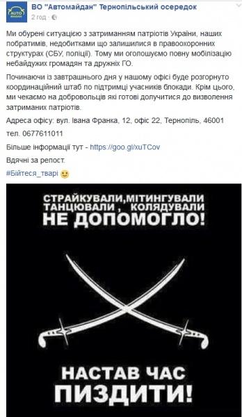 У Тернополі настільки гнила громадськість, що ніяк не відреагувала на арешт патріотів на Сході