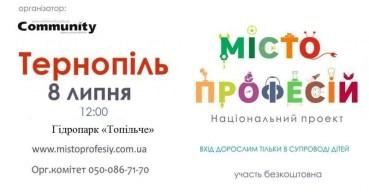 """""""Місто професій"""" відбудеться у Тернополі 8 липня"""