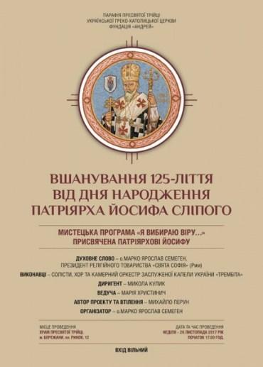 У Бережанах вшанують пам'ять патріарха Йосипа Сліпого
