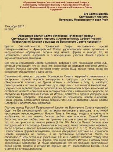 У Почаївській Лаврі офіційно визнали, що ними керують з Москви
